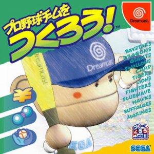 Pro Yakyuu Team de Asobou per Dreamcast