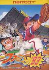 Famista '93 per Nintendo Entertainment System