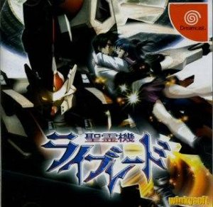 Seirai Hata RayBlade per Dreamcast