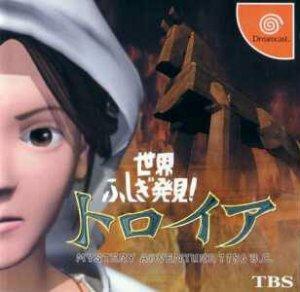 Sekai Fushigi Hakken! Troya per Dreamcast