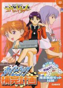 Shinseiki Evangelion: Typing Hokan Keikaku per Dreamcast