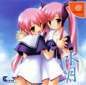 Suigetsu Mayoi-Gokoro per Dreamcast