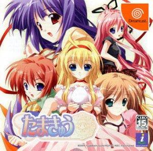 Tamakyuu per Dreamcast