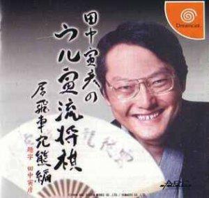 Tanaka Torahiko no Uru Toraryuu Shogi per Dreamcast
