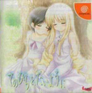 Tenohirao, Taiyouni per Dreamcast