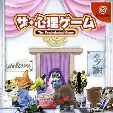 The Shinri Game per Dreamcast