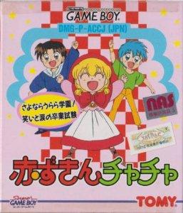 Akazukin Cha Cha per Game Boy