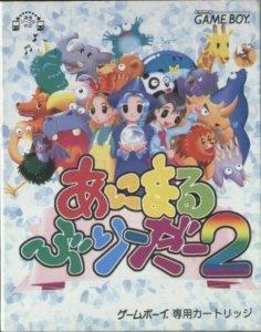 Animal Breeder 2 per Game Boy