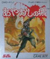 Ayakashi no Shiro per Game Boy