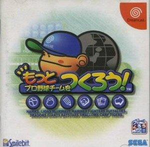Yukawa Moto Senmu no Okatara Ikushi per Dreamcast