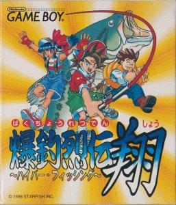 Bakutsu Retsuden Shou per Game Boy