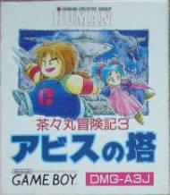 Chacha-maru Boukenki 3: Abyss no Tou per Game Boy