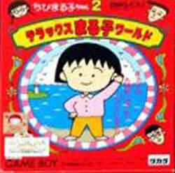 Chibi Maruko-chan 2: Deluxe Maruko World per Game Boy