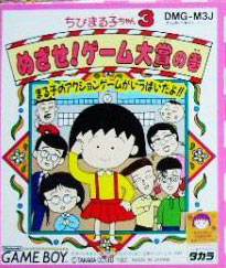 Chibi Maruko-chan 3: Mezase! Game Taishou no Maki per Game Boy
