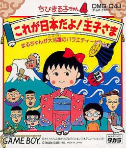 Chibi Maruko-chan 4: Korega Nippon Dayo! Oujisama per Game Boy