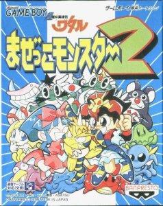 Chou Majin Eiyuuden Wataru: Mazekko Monster 2 per Game Boy