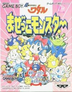 Chou Majin Eiyuuden Wataru: Mazekko Monster per Game Boy