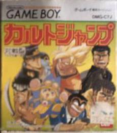 Cult Jump per Game Boy