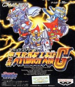 Dai-2-Ji Super Robot Taisen G per Game Boy