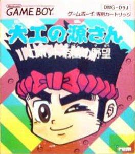 Daiku no Gen-San: Robot Teikoku no Yabou per Game Boy