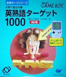Eijukugo Target 1000 per Game Boy