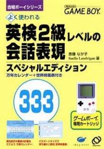 Eiken 2-Kyuu Level no Kaiwa Hyuugen 333 per Game Boy
