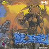 Altered Beast per PC Engine