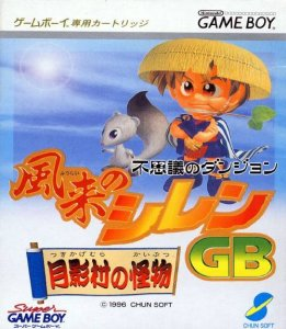 Fushigi no Dungeon: Furai no Shiren GB: Tsukikagemura no Kaibutsu per Game Boy