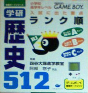 Gakken Rekishi 512 per Game Boy