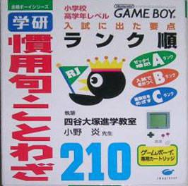 Gakken Kanyouku: Kotowaza 210 per Game Boy