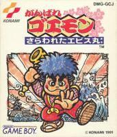 Ganbare Goemon: Sarawareta Ebisumaru! per Game Boy