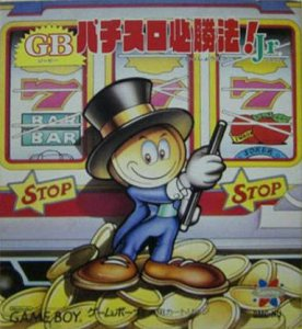 GB Pachi-Slot Hisshouhou Jr. per Game Boy