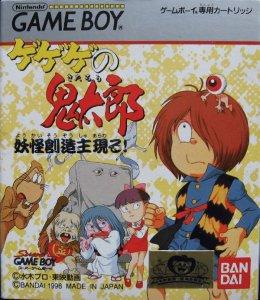 Gegege no Kitarou: Maboroshi Fuyu Kaikitan per Game Boy