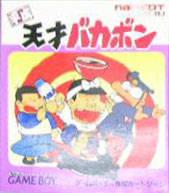 Heisei Tensai Bakabon per Game Boy