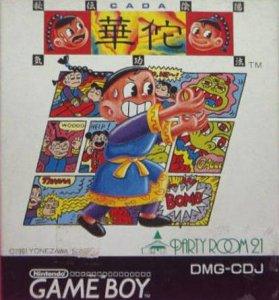 Hiden Inyou Kikouhou: Ca Da per Game Boy