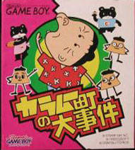 Karamuchou no Daijiken per Game Boy
