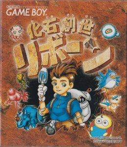 Kaseki Sosei Ribbon per Game Boy
