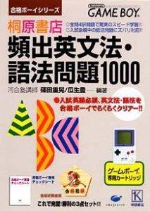Kibihara Hinshutsu Eibunpou: Gohou Mondai 1000 per Game Boy