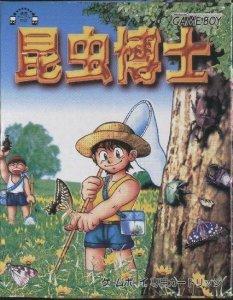 Konchuu Hakase per Game Boy