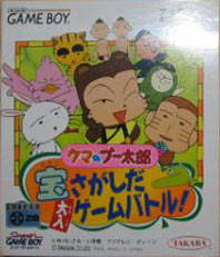 Kuma no Pooh Tarou per Game Boy