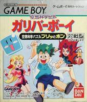Kuusou Kagaku Sekai Gulliver Boy per Game Boy