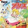 Fushigi no Yume no Alice per PC Engine