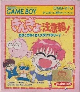 Kingyo Chuuihou! Wapiko no Waku Waku Stamp Rally! per Game Boy