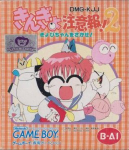 Kingyo Chuuihou! 2 Gyopichan o Sagase! per Game Boy