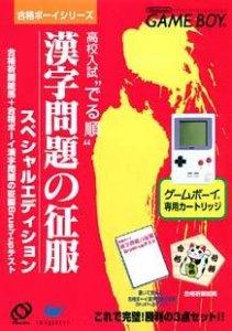 Koukou Nyuushideru Jun: Kanji Mondai no Seifuku per Game Boy