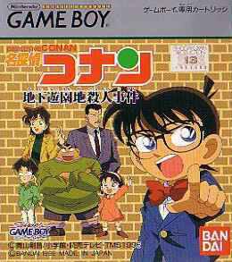 Meitantei Conan: Chika Yuuenchi Satsujin Jiken per Game Boy