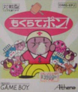 Mogura de Pon! per Game Boy