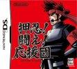 Osu! Tatakae! Ouendan! per Nintendo DS