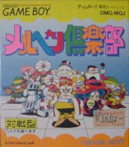Marchen Club per Game Boy