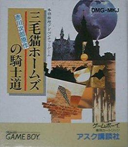 Mikineko Holmes no Kishi Michi per Game Boy
